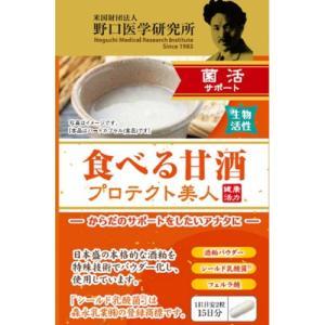 食べる甘酒 プロテクト美人 15日分 30粒 野口医学研究所 aaa83900