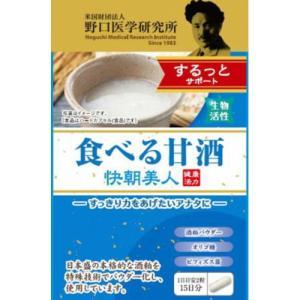食べる甘酒 快朝美人 15日分 30粒 野口医学研究所 aaa83900