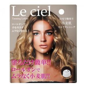 Le Ciel タンニングローション 40ml|aaa83900
