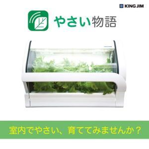 キングジム やさい物語 水耕栽培器 KING JIM OCT-BD001|aaa83900