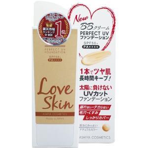 LOVE SKIN BBクリーム パーフェクトUVファンデーション 30g