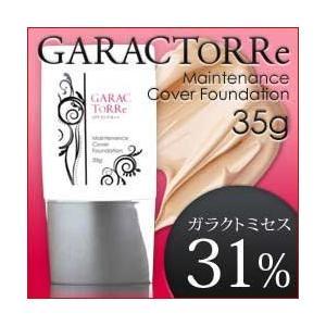 GARACTORRE(ガラクトーレ) メンテナンスカバーファンデーション 35g|aaa83900