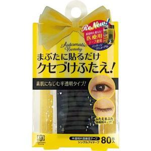 オートマティックビューティ シングルアイテープ 80枚入 aaa83900