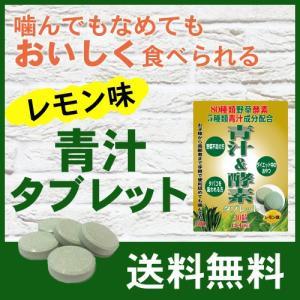青汁酵素タブレット 60g サプリ サプリメント aaa83900
