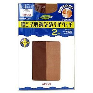 アツギ ATSUGI ストッキング ウルトラスルー L〜LLサイズ  コパーブラウン 2足組