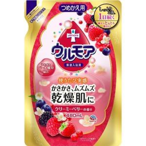 保湿入浴液 ウルモア クリーミーベリー 詰替 480ml|aaa83900