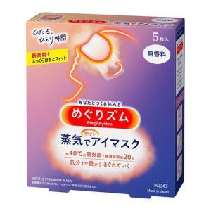 めぐりズム 蒸気でホットアイマスク 無香料 5枚入|aaa83900