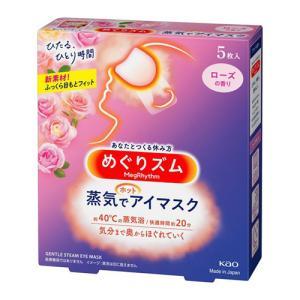 めぐりズム 蒸気でホットアイマスク 咲きたてローズの香り 5枚入|aaa83900