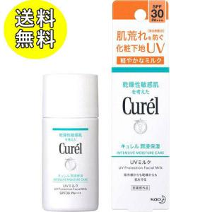 花王 キュレル UVミルク SPF30 30ml
