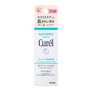 花王 キュレル BBミルク 明るい肌色 30ml|aaa83900