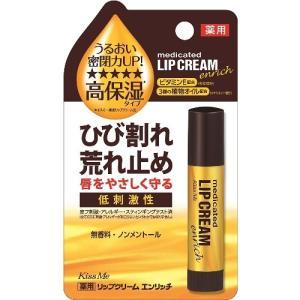 キスミー 薬用 リップクリーム エンリッチ 2.8g|aaa83900