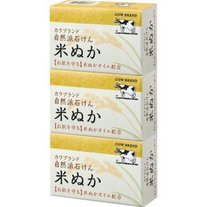 牛乳石鹸 カウブランド 自然派石けん 米ぬか3コパック|aaa83900
