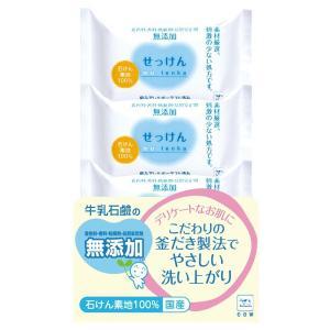 牛乳石鹸 カウブランド 無添加せっけん 3個パック|aaa83900