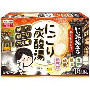 白元 いい湯旅立ち 薬用入浴剤 にごり炭酸湯 ぬくもりの宿 12包入|aaa83900