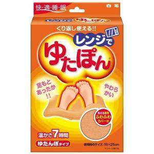 レンジでゆたぽん 白元アース・湯たんぽ aaa83900