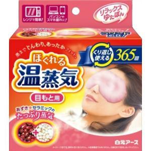 リラックスゆたぽん 目もと用 ほぐれる温蒸気 aaa83900