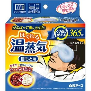 リラックスゆたぽん 目もと用 男性用サイズ ほぐれる温蒸気 aaa83900