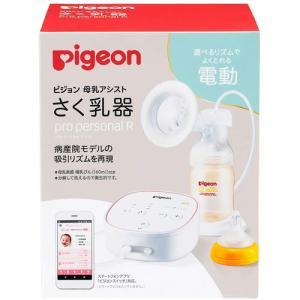 ピジョン 母乳アシスト さく乳器 電動 pro personal R