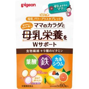 ピジョン サプリメント 母乳パワープラス タブレット 60粒|aaa83900