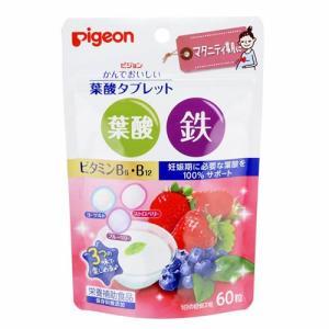 ピジョン かんでおいしい葉酸タブレット ベリー味 60粒|aaa83900