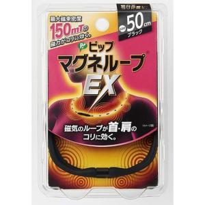 ピップマグネループEX ブラック 50cm 高磁力タイプ|aaa83900