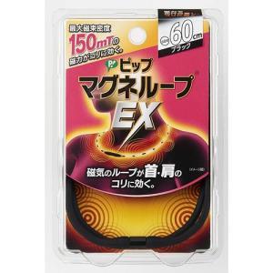 ピップマグネループEX ブラック 60cm 高磁力タイプ|aaa83900