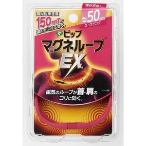 ピップ マグネループEX ローズピンク 50cm 高磁力タイプ|aaa83900