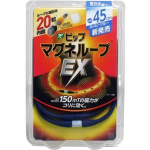 ピップ マグネループEX ネイビーブルー 45cm 高磁力タイプ|aaa83900