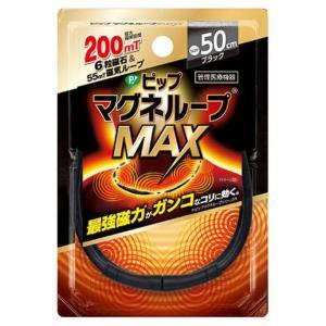 ピップ マグネループMAX 50cm ブラック