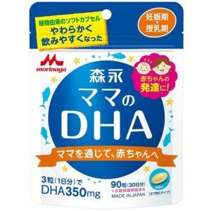 サプリ サプリメント 森永 ママのDHA 90粒入 約30日分 aaa83900