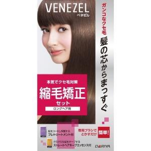 ベネゼル 縮毛矯正セット ロングヘア用 医薬部外品 aaa83900
