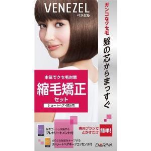 ベネゼル 縮毛矯正セット ショートヘア・部分用 医薬部外品 aaa83900