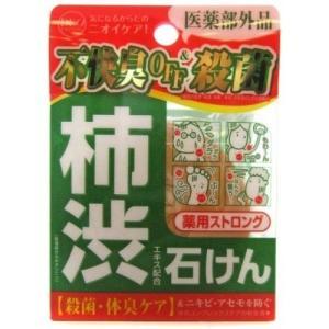 柿渋石けん デオタンニング 薬用 ストロングソープ 100g aaa83900
