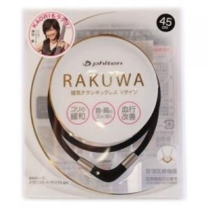 ファイテン RAKUWA 磁気チタンネックレス Vタイプ ブラック 45cm|aaa83900