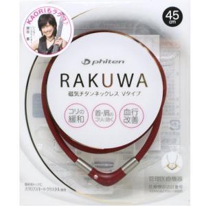 ファイテン RAKUWA 磁気チタンネックレス Vタイプ ボルドー 45cm aaa83900
