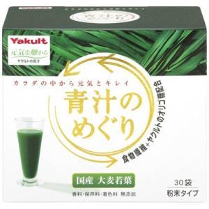 ヤクルト 青汁のめぐり 7.5g×30袋|aaa83900