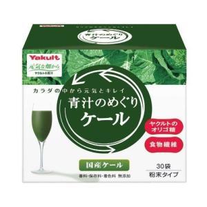 ヤクルト 青汁のめぐり ケール 7.5g×30袋|aaa83900