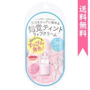 素肌記念日 フェイクヌードリップ 01 甘えんぼピンク マスカットティの香り SANA サナ 常盤薬...