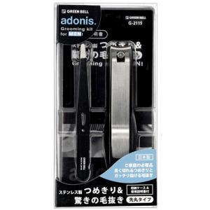 アドニス adonis ステンレス製 つめきり&驚きの毛抜き 先丸タイプ G-2115|aaa83900