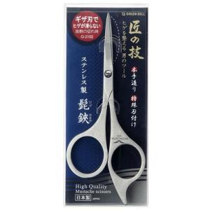 匠の技 ステンレス製 髭はさみ(G2102)|aaa83900