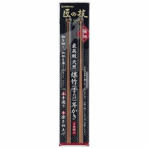 匠の技 最高級天然煤竹耳かき(2本組) G-2153|aaa83900