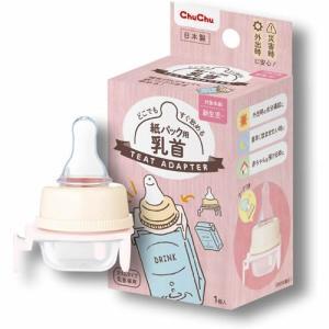 チュチュ 紙パック用乳首 シリコーンゴム製 ジェクス ChuChu