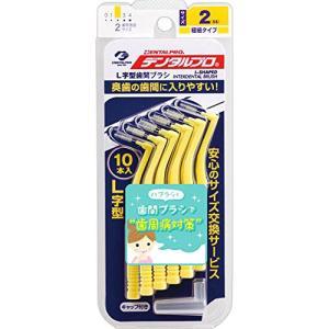 デンタルプロ 歯間ブラシL字型 サイズ2 10本入|aaa83900