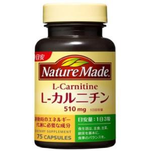 ネイチャーメイド L-カルニチン 75粒(サプリ サプリメント)大塚製薬