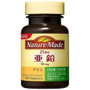 ネイチャーメイド 亜鉛(サプリ サプリメント) 大塚製薬