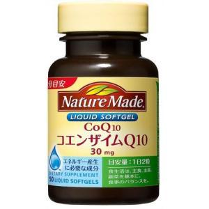 ネイチャーメイド コエンザイムQ10 50粒(サプリ サプリメント) 大塚製薬