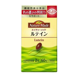 ネイチャーメイド ルテイン 60粒(サプリ サプリメント) 大塚製薬
