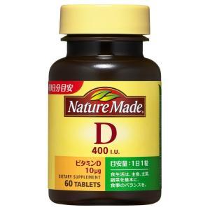 ネイチャーメイド ビタミンD(400 I.U.)(サプリ サプリメント) 大塚製薬