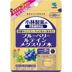 小林製薬の栄養補助食品 ブルーベリー ルテイン メグスリノ木 約30日分 60粒