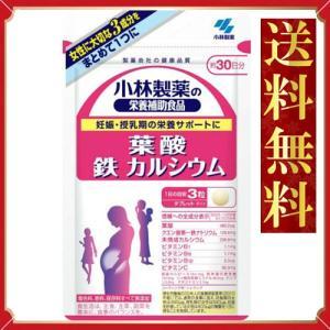 【送料無料】小林製薬の栄養補助食品 葉酸 鉄 カルシウム 約...